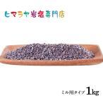 食用・ブラック岩塩約3mm〜8mm 1kg
