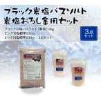 ブラック岩塩バスソルト(粉状)1kgとピンク岩塩標準250gとレッド岩塩標準250g 3点セット