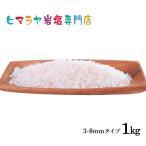 岩塩 ヒマラヤ岩塩 送料無料 食用ピンク岩塩ミル用約3〜8mmタイプ 1kg