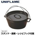 ショッピングダッチオーブン ユニフレーム UNIFLAME ダッチオーブン ダッチオーブン 10インチスーパーディープ 660973 od