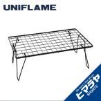ユニフレーム UNIFLAME アウトドアテーブル 小型テーブル フィールドラック ブラック 611616 アウトドア キャンプ テーブル バーベキュー 焚き火 od
