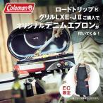 コールマン バーベキューコンロ ロードトリップグリルLXE-J II ボーナスパック 2000036905 Coleman  od