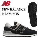 【送料無料】 ニューバランス スニーカー メンズ レディース ML574EGK new balance カジュアルシューズ 街歩き ウォーキング 黒 グレー ブラック BLACK run