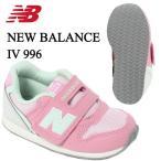 ニューバランス キッズシューズ ジュニア IV996 IV996PMT new balance ピンク ミント run
