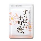 サプリ すっぽん小町 コラーゲン 62粒 コラーゲン すっぽん加工食品 ていねい通販 送料無料