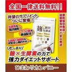 サプリ 麹の贅沢生酵素 こうじ酵素 ダイエット 生酵素 サプリメント 1袋 60粒
