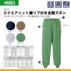 エンゼル 5111 スクエアニット裾リブ付き全開ズボン サイズS/M/L 【介護用衣料】 A04889