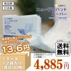 ショッピング大人 (A) ケース販売 ひまわり ニュープロパッド スーパー ケース(30枚入×12袋) 尿とりパット (パッド) 大人用おむつ (おしっこ約2回分) G01203