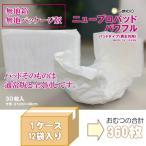 (A) ケース販売 ひまわり ニュープロパッド パワフル 無地箱・無地パッケージ版 ケース(30枚入×12袋) (おしっこ約3回分)
