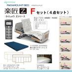 パラマウントベッド 楽匠Zシリーズ 3モーション お得な4点セット(Fセット) 樹脂・木目ボード レギュラー