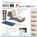パラマウントベッド 楽匠Zシリーズ 3モーション お得な5点セット(Pセット) 木製ボード レギュラー