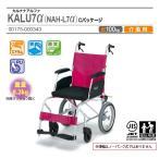 日進医療機器製 NAH-L7α(軽7) 介助用車椅子(車いす)