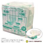 ひまわり にっこりテープ Mサイズ マジックテープタイプ (10枚入り) 介護用オムツ (おしっこ約3回分)