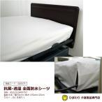ひまわり 抗菌・透湿 全面防水シーツ マットレス幅91cm用  寝具 ボックス シーツ 防水 抗菌 透湿 通気性