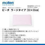 モルテン ピーチ (PEACH) ラージサイズ メッシュカバー付き 体圧分散式クッション[床ずれ予防用品 ][介護用品]
