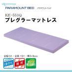 パラマウントベッド プレグラーマットレス[91cm(幅)×191cm(長)×8cm(厚)]