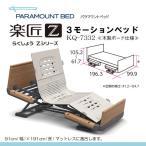 パラマウントベッド 楽匠Zシリーズ 3モーション(91cm幅・レギュラー:木製ボード仕様)KQ-7332