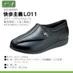 アサヒコーポレーション 快歩主義 L011 ブラックスムース 両足 (サイズ:21.5 〜 25.0 cm) 国産 女性用 婦人用 レディース