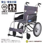 車椅子 車いす 車イス 日進医療器 NEO-2 ノーパンク仕様 介助用 福祉用具JIS 代引きOK
