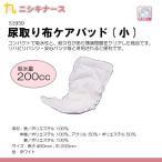 欠品中!ニシキ株式会社 尿とり布ケアパッド小:200cc (1枚入) 介護用衣料 布オムツ パッド G05097