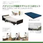 介護ベッド 介護ベット パナソニック 電動ケアベッド RS(3モーター) お得な3点セット ベッド+マットレス+サイドレール