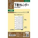 2021年版 ミニ6穴サイズ ダ・ヴィンチ 下敷カレンダー システム手帳リフィル DPR2140