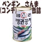 ペンギン コンチ(サンマ) (天然)缶詰 400g 韓国食品韓国缶詰