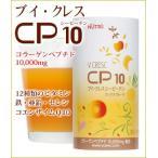 ブイ・クレス CP10(シーピーテン)