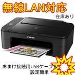 無線LAN 対応 おまけ付 USBケーブル付 キャノン  プリンター インクジェット複合機 インクジェットプリンタ 本体 プリンター  新品 CANONTS3330