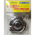 サンダイヤ 250P-48SN 灯油タンク給油口の保護(カバー・鍵付きキャップ)