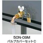 サンダイヤ 50N-09M バルブの保護(カバーセットC)