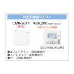 長府 別売多機能リモコン CMR-2611 コード別売