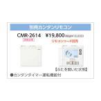 長府 別売カンタンリモコン CMR-2614 コード別売