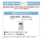 長府 別売ラクラクリモコン CMR-2800 コード別売