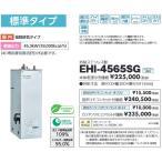 長府 石油給湯器 エコフィール EHI-4565SG 減圧式標準力型・給湯のみ 標準タイプ