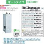 長府 石油給湯器 エコフィール EHK-4565SAGH 減圧式高圧力型・追いだき オート