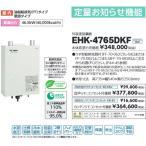 長府 石油給湯器 エコフィール EHK-4765DKF 直圧式・追いだき 定量お知らせ機能