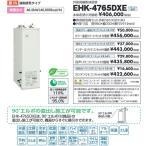 長府 石油給湯器 エコフィール EHK-4765DXE 直圧式・追いだき フルオート