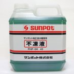 サンポット 温水暖房用 不凍液 FHF-5K 5L