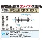 サンポット FWT-6ZR 薄型給排気筒(Zタイプ)直出付