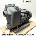 川本ポンプ GSO3-405-C0.4S 自吸うず巻きポンプ 単相100V 400W 消雪用 即日出荷