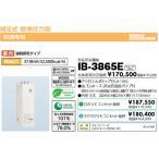 長府 石油給湯器 IB-3865E 減圧式標準圧力型・給湯のみ 標準タイプ