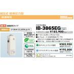 長府 石油給湯器 IB-3865EG 減圧式標準圧力型・給湯のみ 標準タイプ