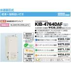長府 石油給湯器 KIB-4764DAF 水道直圧式・追いだき オートタイプ