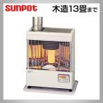 サンポット 煙突式輻射 石油ストーブ 13畳用 KSH-483KL N