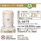 コロナ SL-6618 石油ストーブ ポータブル対流型 木造17畳 ご希望の方に電池サービス 即日発送