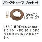 コロナ 床暖用パックチューブ3m USA-9 φ12.7