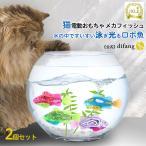 猫おもちゃ 魚ロボット 猫電動おもちゃ 猫自動おもちゃ 猫おもちゃ自動 猫おもちゃ電動 猫おもちゃ魚