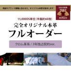 『3年独占契約付き』完全オリジナル本革のフルオーダー製作 クロム革系15,000DS【名入れ☆ロゴ入れ☆全面プリントも対応】日本製