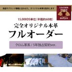 『5年独占契約付き』完全オリジナル本革のフルオーダー製作 クロム革系15,000DS【名入れ☆ロゴ入れ☆全面プリントも対応】日本製